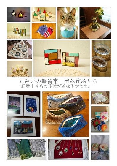 たみいの雑貨市作品.jpg