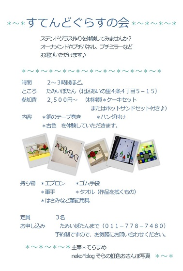ステンドグラスの会ハガキサイズ.jpg