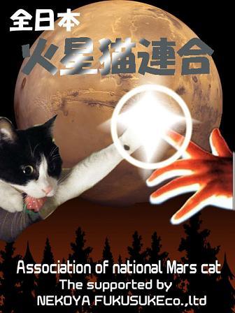 火星猫連合 - コピー.jpg