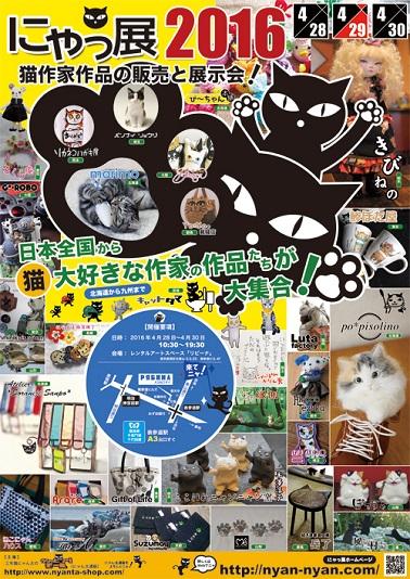 poster2016.jpg