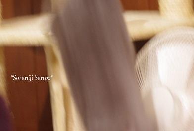 soraniji sanpo140917-4.jpg