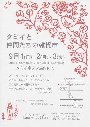 たみい雑貨市.jpg