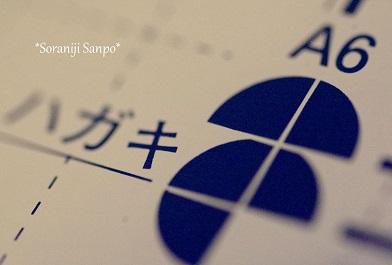 soraniji sanpo140423-1.jpg